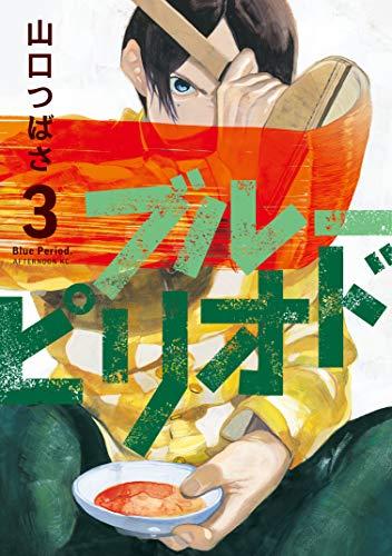 "<span class=""title"">コミック本『ブルーピリオド』がお気に入りです。東京芸大油画科の学生生活を知る事かできるから。</span>"