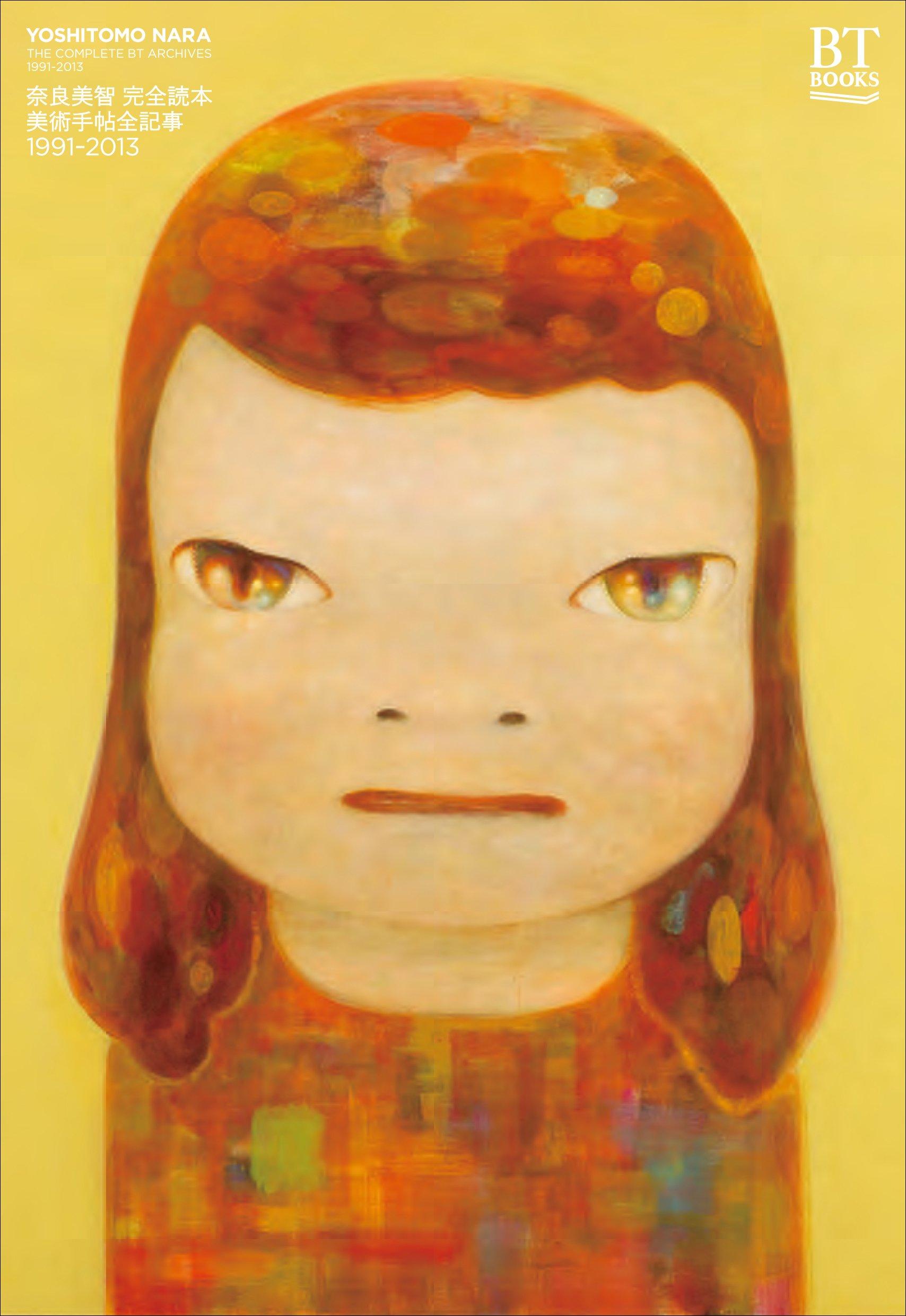 ビジネスとしての現代アート・現代美術。奈良美智らのアーティストにみるセルフプロモーションと緻密なマーケティング戦略。