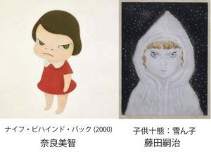 奈良美智と藤田嗣治の少女像比較