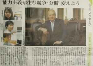 マイケルサンデル 朝日新聞の記事