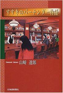 山崎達郎さんの本の表紙