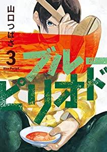 コミック ブルーピリオド 第3巻 表紙
